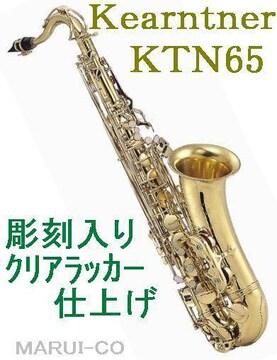 ◎新品KearntnerテナーサックスKTN65