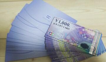 即決★送料無料★JCBギフトカード1000円券