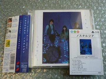 いきものがかり『ノスタルジア』【初回盤】カード付/他にも出品