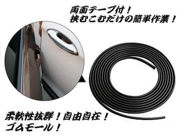 自由自在に曲がる!両面テープ付U字型ゴムモール/6mm幅×10M/黒色