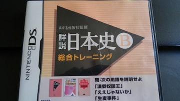 詳説日本史B総合トレーニングDS※送料込み♪