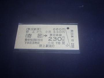 ★野上から東日本線寄居ー230円区間