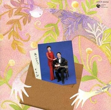 ダカーポ 「ベストアルバム」 野に咲く花のように収録