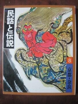 グラフィック版 民話と伝説 8 京都・奈良 学習究社研