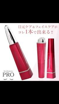 美品  ホット&ビューティアイPRO プロ  美容 美顔器 ローラー 女神のマルシェ