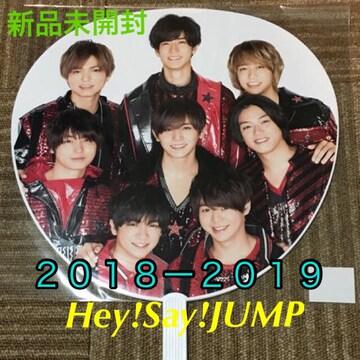 新品未開封☆Hey!Say!JUMP 2018-2019 Jカウントダウン☆うちわ�C