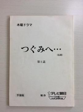 シナリオ『つぐみへ…』鶴田真由主演!第1話