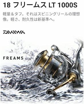 新品 DAIWA ダイワ フリームス FREAMS LT1000S ヘッシホッグ ベアリング Max 8BB
