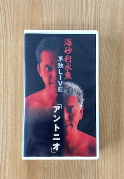 VHS『アントニオ』海砂利水魚LIVE!
