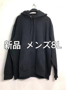 新品☆メンズ8L♪黒系♪裏起毛パーカー暖か♪☆h323