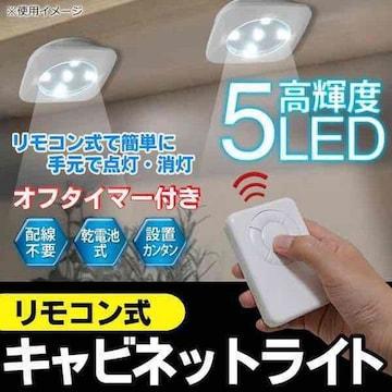 ★3個送込★リモコン 配線不要!高輝度5LED キャビネットライト