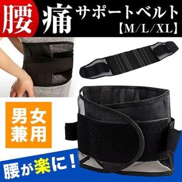 4本ベルト 加圧 腰 腰痛 サポートベルト 骨盤 3D サポーター