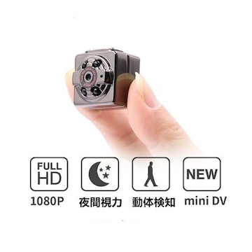 SQ8超小型ミニカメラ Matchdor 防犯カメラ