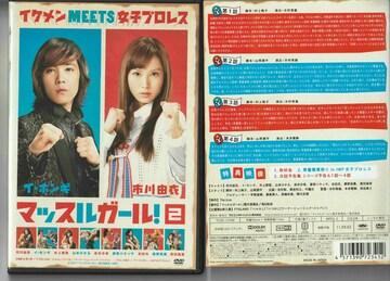 レンタルアップ全3巻「マッスルガール」