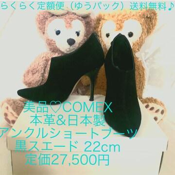 送料無料 美品 COMEX 本革 スエード ショートブーツ 黒 22センチ