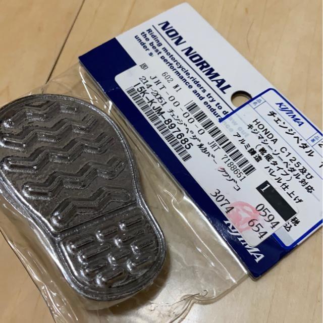 キジマ チェンジペダルカバー靴底! < 自動車/バイク