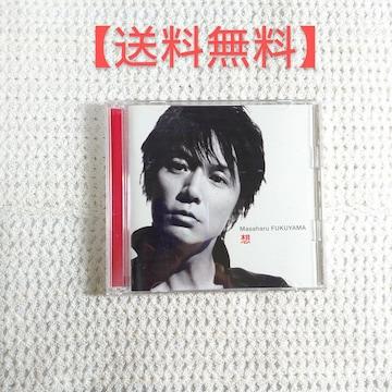 「想 -new love new world-」 福山雅治 初回限定盤B CD+DVD