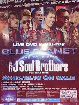 三代目J Soul Brothers「BLUE PLANET」告知ポスター EXILE