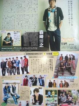 GENERATIONS★2015年5/23〜6/5号★TV LIFE