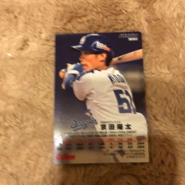 野球 カード プロ チップス 「2020プロ野球チップス第3弾」カードリストをまとめました。(レギュラーカードからスペシャルボックス限定/開幕4番カードまで)
