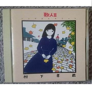 KF  村下孝蔵 歌人�U ソングコレクション CSR刻印 旧規格