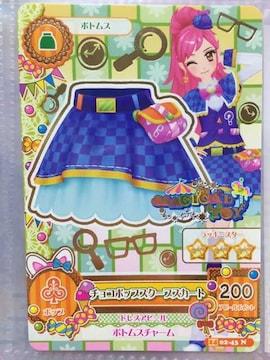 アイカツ  チョコポップスクープスカート  ポップ  2014 第2弾