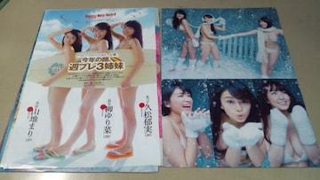 a★柳ゆり菜/山地まり/久松郁実★グラビア雑誌切抜き・10P。