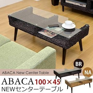 ABACA NEWセンターテーブル