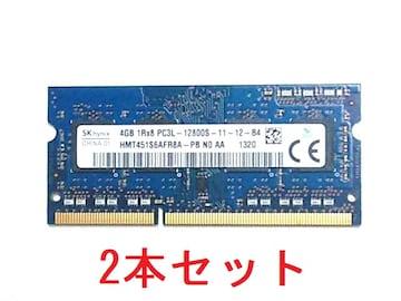 ★メモリ SKhynix PC3L-12800 4GB 2個セット