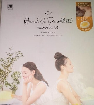 ルルド ハンド&デコルテモイスチャー 送料込み