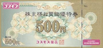 ■即決■コスモ薬品■10000円(500円×20枚)■2022.2末迄■