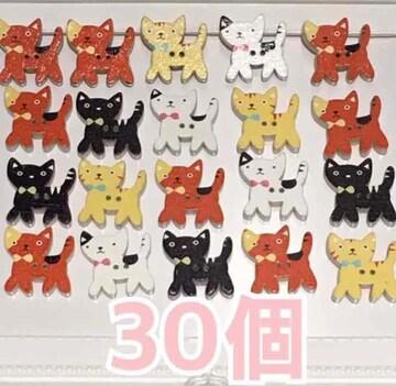 キャット 猫 ウッドボタン 30個☆新品