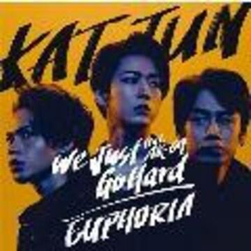 即決 KAT-TUN We Just Go Hard feat. AK-69 初回盤1+DVD 新品