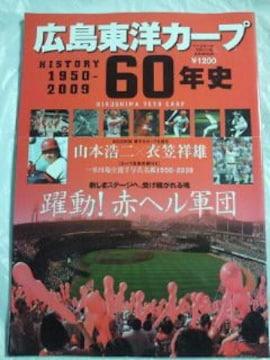 広島東洋カープ 60年史 1950-2009 躍動! 赤ヘル軍団 本 BOOK