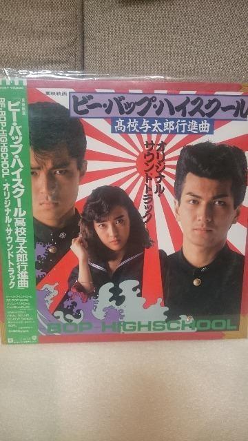 美品 貴重!当時モノ ビーバップハイスクール サントラ レコードLP(ドーナツ盤)  < CD/DVD/ビデオの