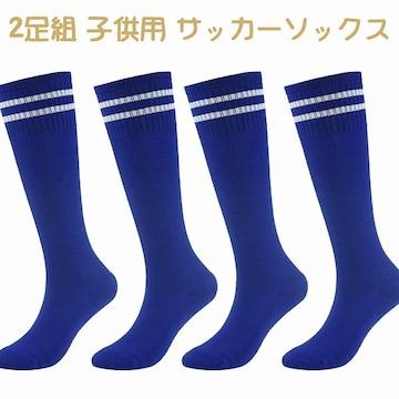 2足組 子供用 サッカーソックス スポーツ ブルー //bz1