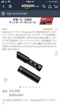 Bluetooth イヤホン Kinganda 2019進化版LEDディスプレイ イヤホ