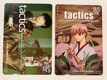 tactics/タクティクス2008・2009抽プレ QUOカード2枚 木下さくらクオカード