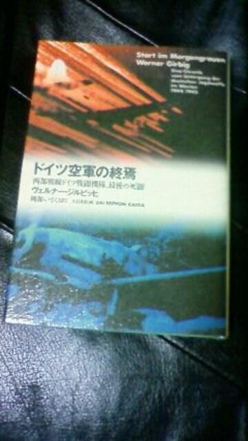 ドイツ空軍の終焉 大日本絵画  < 本/雑誌の