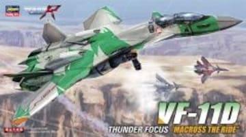 限定生産版 1/72 VF-11D サンダーフォーカス マクロス・ザ・ライド