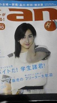 早見あかり、求人情報紙an2014年10月6日神奈川版