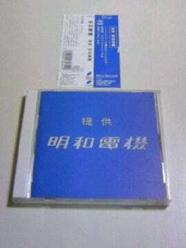 帯付CD 提供 明和電機 / ファーストアルバム