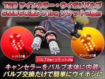 ツインカラー・ウイポジバルブT20 60連W ソケット付 赤/