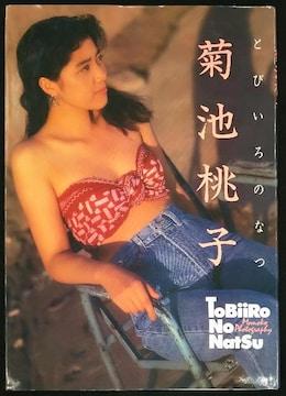 菊池桃子 写真集