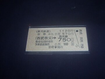 ★皆野から西武線西武秩父ー750円区間