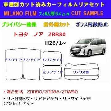 トヨタ ノア R80# カット済みカーフィルム