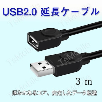USB延長ケーブル 3m USB2.0 延長コード3メート