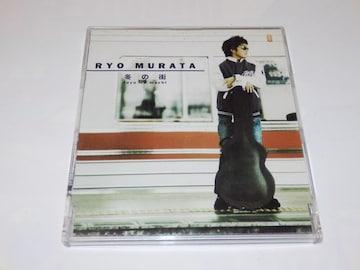 村田亮/冬の街 [Maxi]