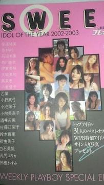 雑誌スウィートアイドル2002ー2003(送料込1000円)