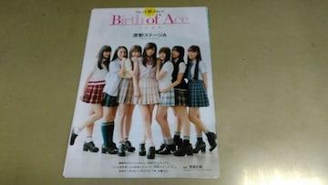 ★原駅ステージA★グラビア雑誌・切抜き・5P。同梱可。